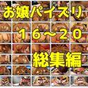 ※初回購入割引(9,200→5,980pt)[完全オリジナル]お嬢様パイズリその16~20詰め合わせ総集編